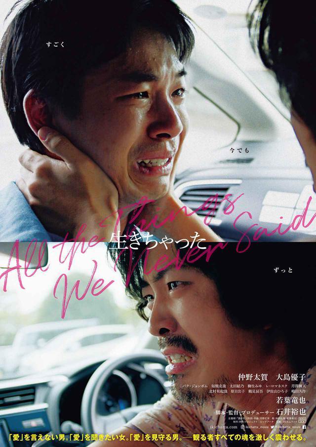 画像: 1:石井裕也監督『生きちゃった』 All The Things We never Said (2020) by Yuya Ishii.