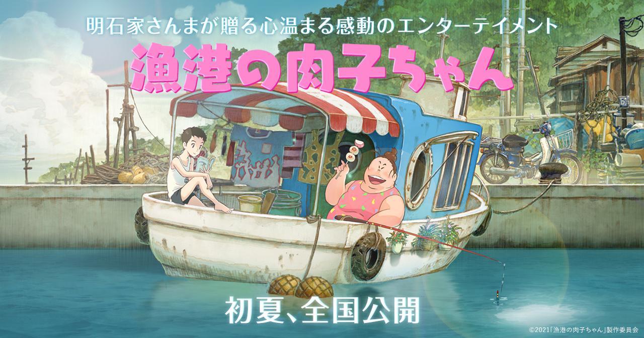 画像: 劇場アニメ映画『漁港の肉子ちゃん』公式サイト