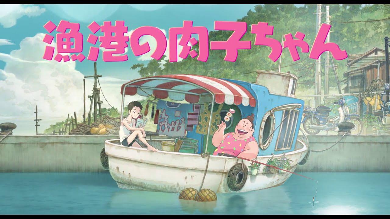 画像: 劇場アニメ映画『漁港の肉子ちゃん』超特報 youtu.be