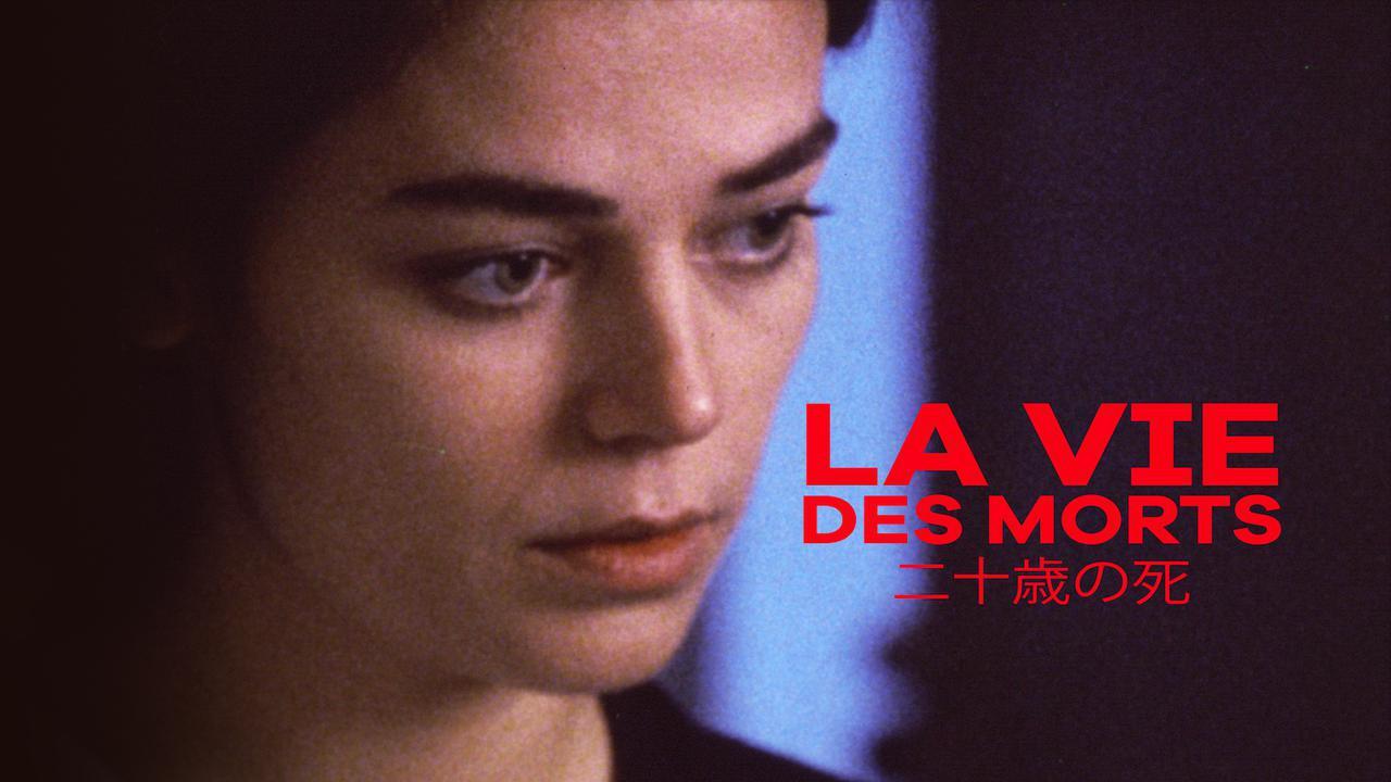 画像: アルノー・デプレシャンの鮮烈なデビュー作 『二十歳の死』 (1991)