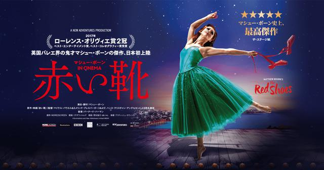 画像: 『マシュー・ボーンIN CINEMA/赤い靴』公式サイト