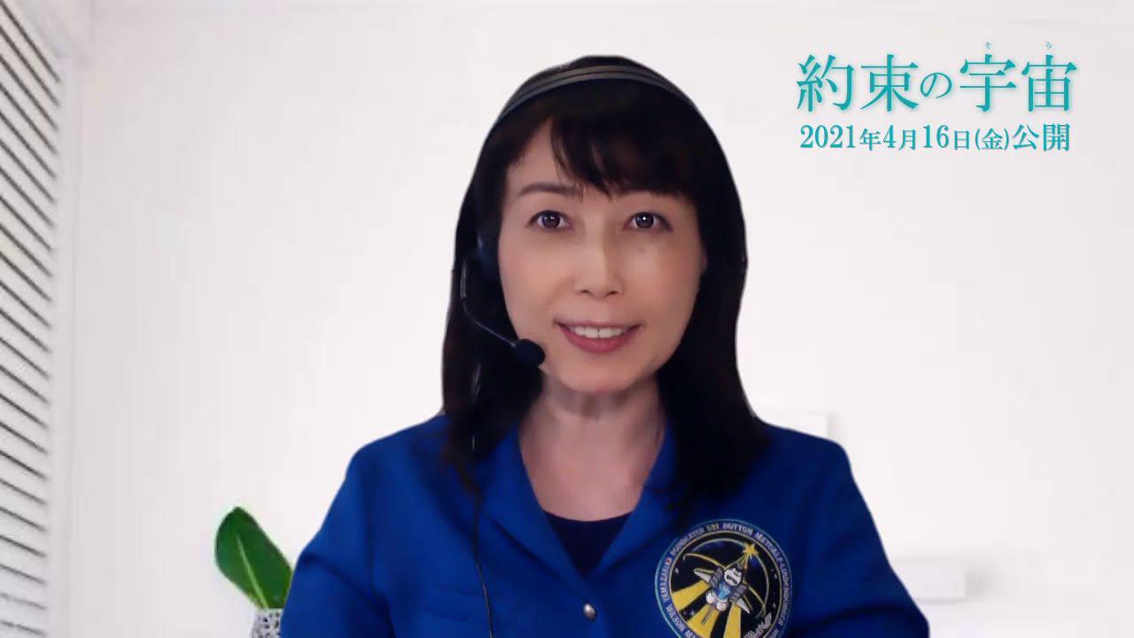 画像: 山崎直子さんスペシャルアンバサダー就任動画 youtu.be