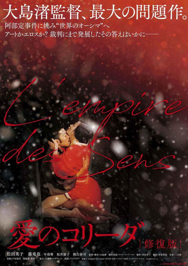 画像2: ゴダール、スコセッシ、ノーラン、アリ・アスターらがリスペクトする大島渚監督の伝説の2作が修復版で最後の大規模ロードショー!『戦場のメリークリスマス』『愛のコリーダ』