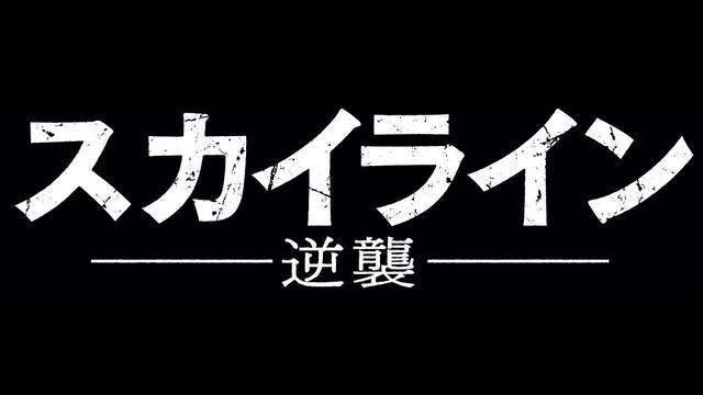 画像: 映画『スカイライン −逆襲−』特報 youtu.be