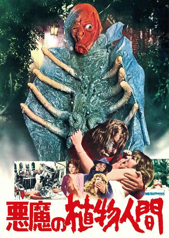 画像1: 悪魔の植物人間