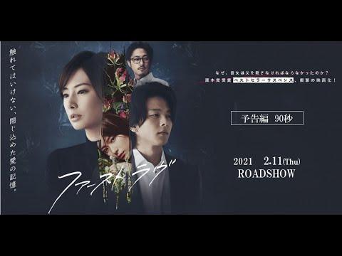画像: 映画『ファーストラヴ』予告編【2021年2月11日(木祝)公開】 youtu.be