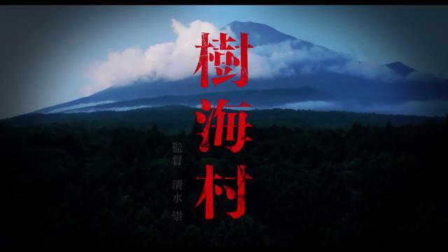 画像: 樹海村 60秒<予告> youtu.be