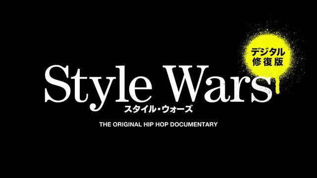 画像: Style Wars 予告編 youtu.be