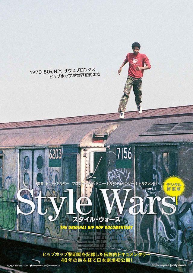 画像1: いとうせいこうも驚嘆! ヒップホップ誕生の歴史を記録した伝説のドキュメンタリー『Style Wars』40年の時を経て、日本劇場初公開!