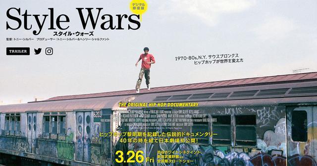 画像: 映画『Style Wars』公式サイト