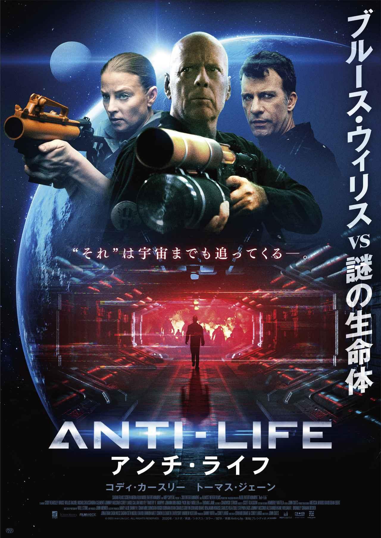 画像1: ©︎2020 Anti-Life LLC.ALL RIGHTS RESERVED.