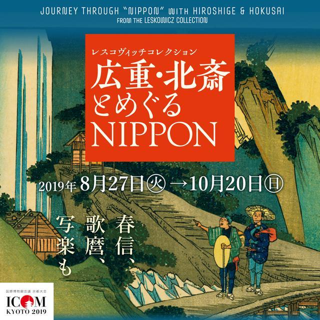 画像: 京都 細見美術館 The Hosomi Museum Kyoto