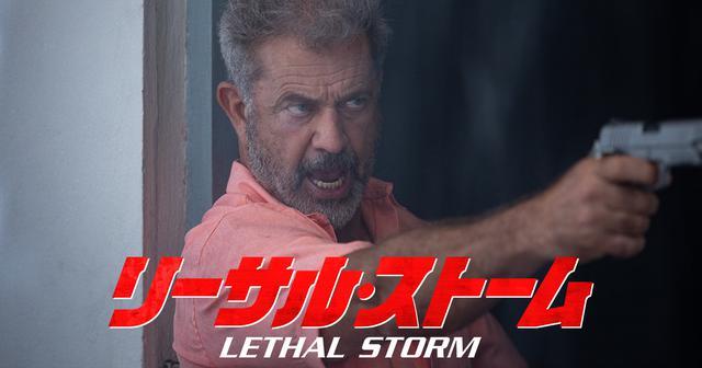 画像: 映画『リーサル・ストーム』公式サイト 2021年2月26日公開