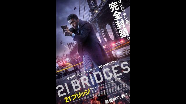 画像: 映画『21ブリッジ』予告編_90秒 youtu.be