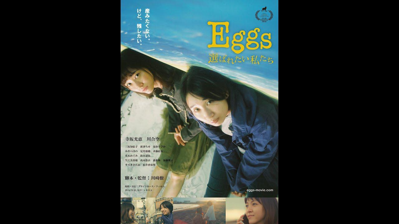 画像: 『Eggs 選ばれたい私たち』予告編 youtu.be