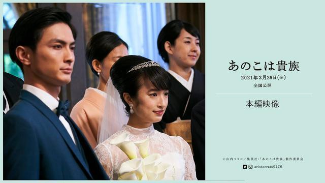 画像: 映画『あのこは貴族』 特別映像~結婚式~ youtu.be