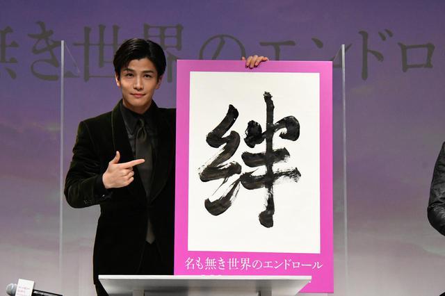 画像: 一文字を書き上げた岩田剛典さん