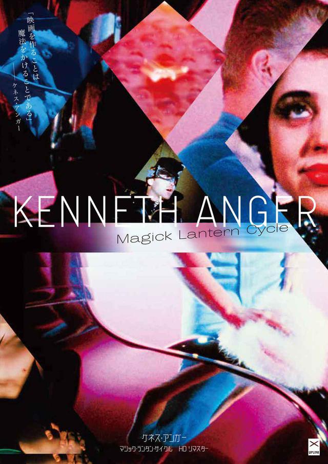 画像1: 数多の名監督、クリエイターに影響を与えたアンダーグラウンド映画のヒーロー ケネス・アンガーの呪術的イメージの集大成『マジック・ランタン・サイクル』蘇る!