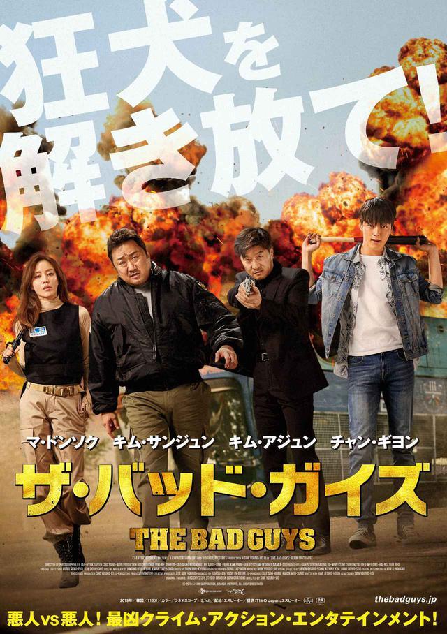 画像1: 日本版ポスタービジュアルが解禁。「狂犬を解き放て!」の文字とともに