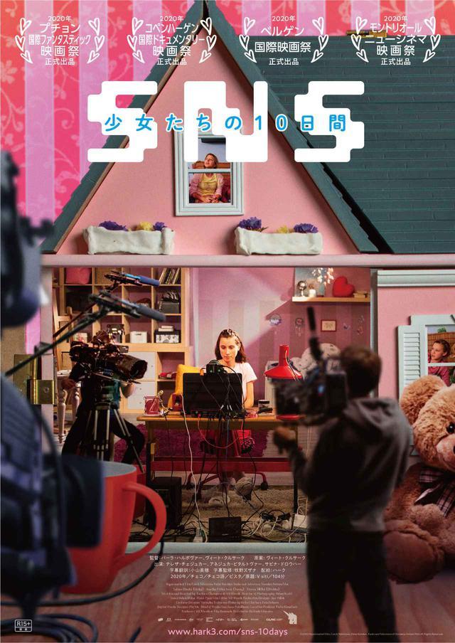 画像1: @2020 Hypermarket Film, Czech Television, Peter Kerekes, Radio and Television of Slovakia, Helium Film All Rights Reserved.