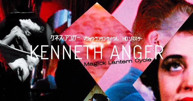 画像: ケネス・アンガー「マジック・ランタン・サイクル HDリマスター」公式サイト