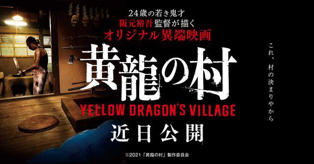 画像: 映画『黄龍の村』オフィシャルサイト