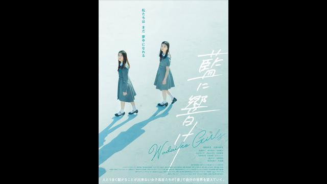 画像: 映画『藍に響け』特報 youtu.be