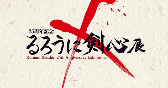 画像: 25周年記念 るろうに剣心展 公式サイト | トップ