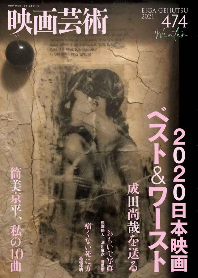 画像: 季刊雑誌「映画芸術」が、2020年の日本映画ベストテン&ワーストテンを発表!