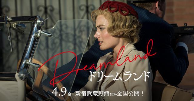 画像: 4月9日(金)全国公開『ドリームランド』公式サイト