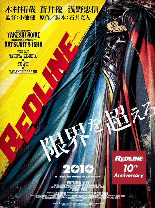 画像1: ©︎2010 石井克人・GASTONIA・マッドハウス/REDLINE委員会10th