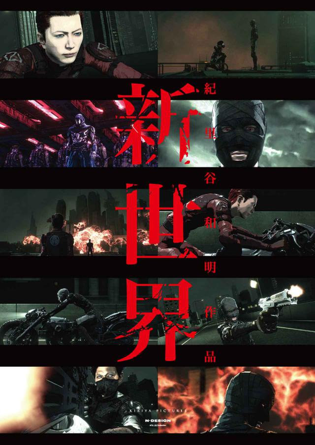 画像2: 山田孝之、GACKT出演-主題歌は黒木華が担当!紀里谷和明監督が、長年にわたり企画構想を温めてきた近未来の東京を舞台にした新作『新世界』のパイロット映像完成!