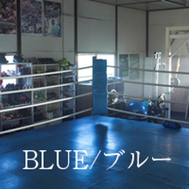 画像: 映画『BLUE/ブルー』オフィシャルサイト