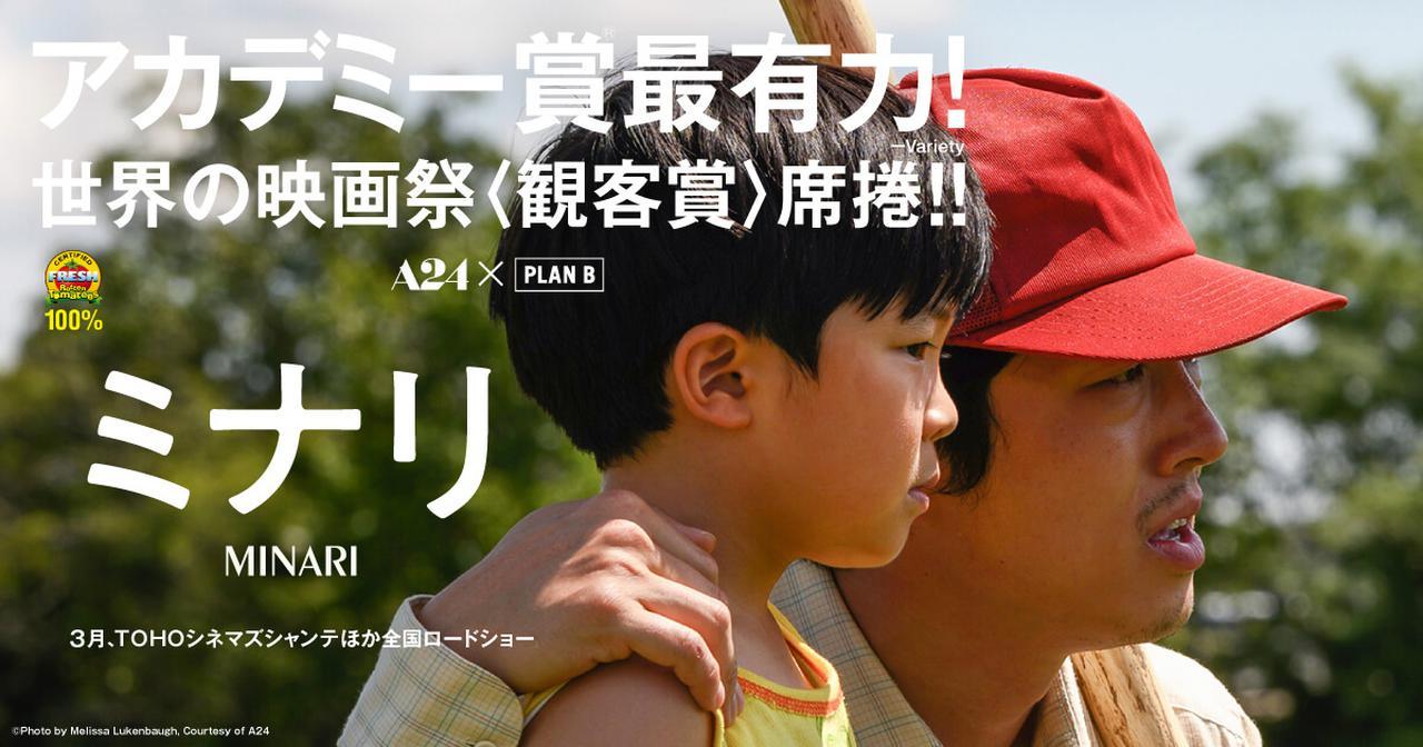 画像: 映画『ミナリ』公式サイト