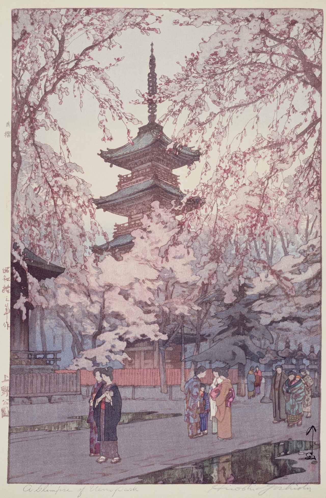 画像: 《上野公園》 昭和13(1938)年 木版、紙 37.6×24.8cm
