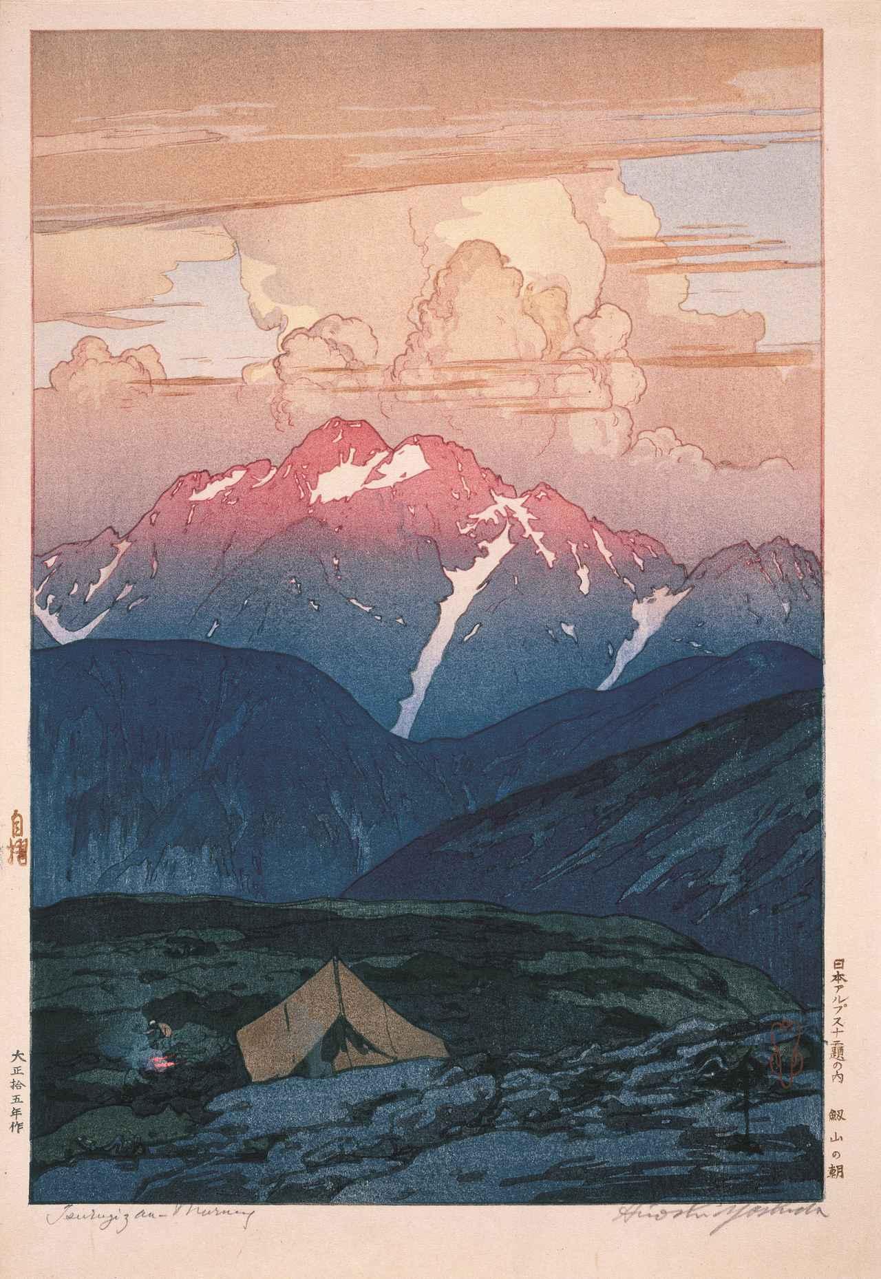 画像: 《日本アルプス十二題 劔山の朝》 大正15(1926)年 木版、紙 37.0×24.8cm