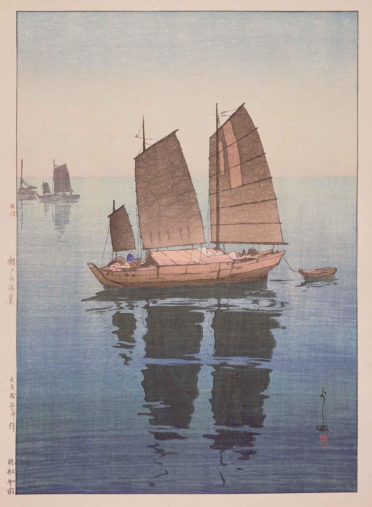画像: 《瀬戸内海集 帆船 午前》 大正15(1926)年 木版、紙 50.8×36.1cm