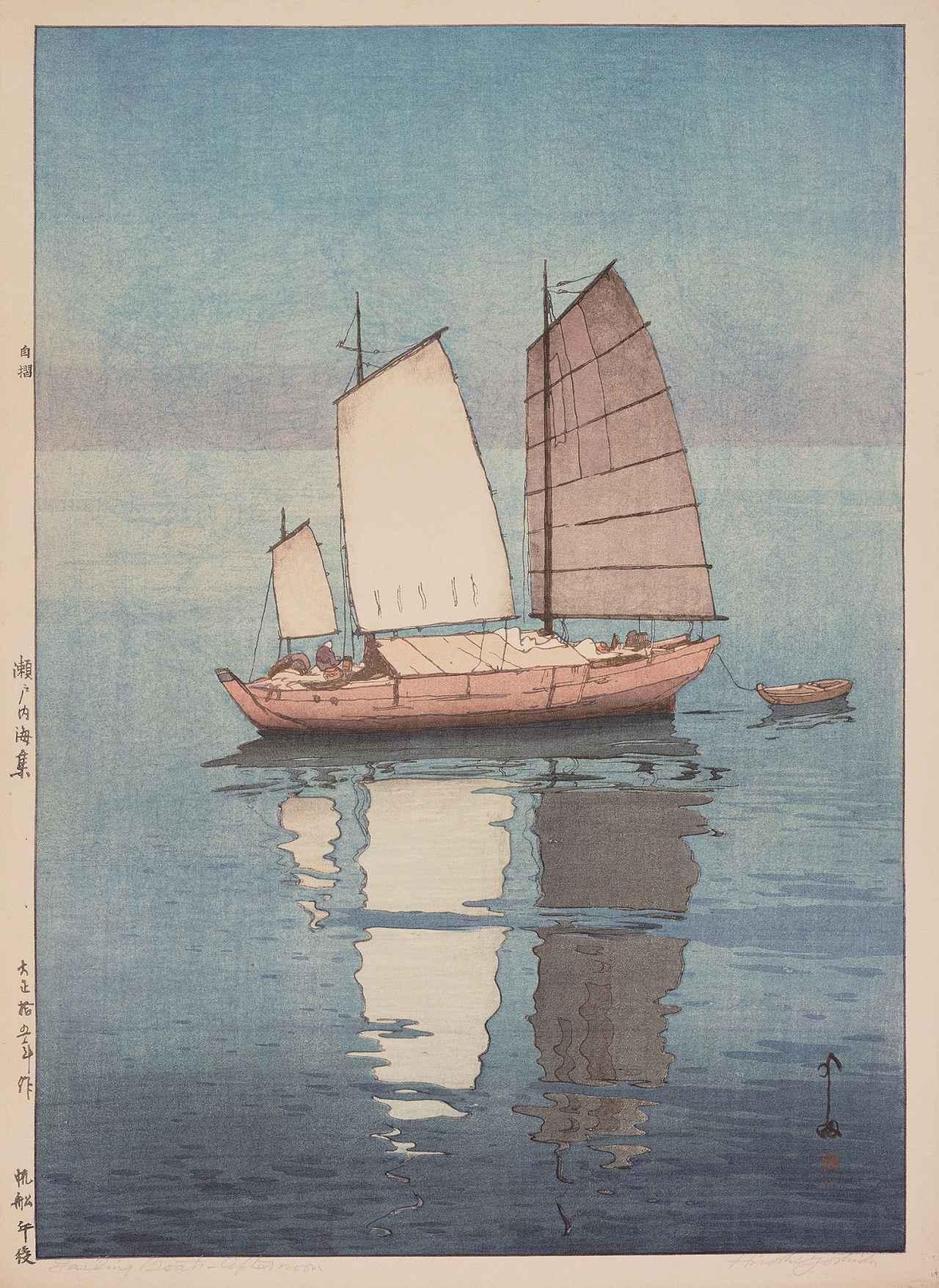 画像: 《瀬戸内海集 帆船 午後》 大正15(1926)年 木版、紙 50.9×36.1cm