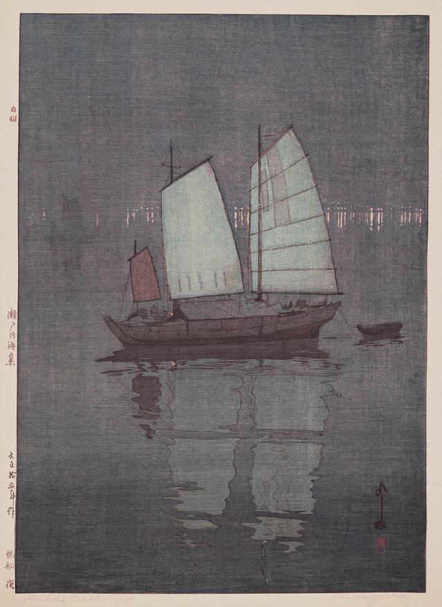 画像: 《瀬戸内海集 帆船 夜》 大正15(1926)年 木版、紙 50.8×36.0cm