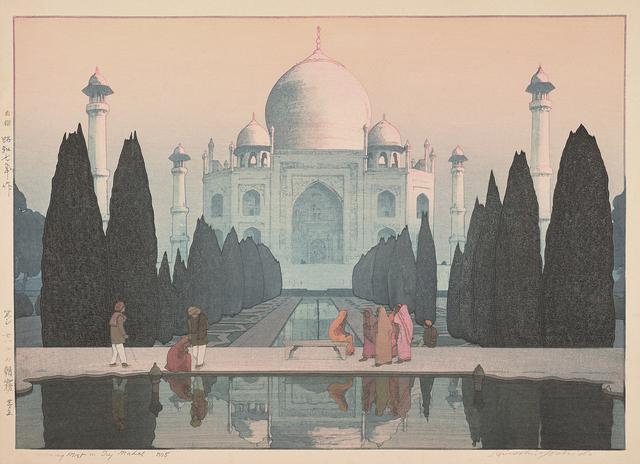 画像: 《印度と東南アジア タジマハルの朝霧 第五》 昭和7(1932)年 木版、紙 36.2×51.0cm