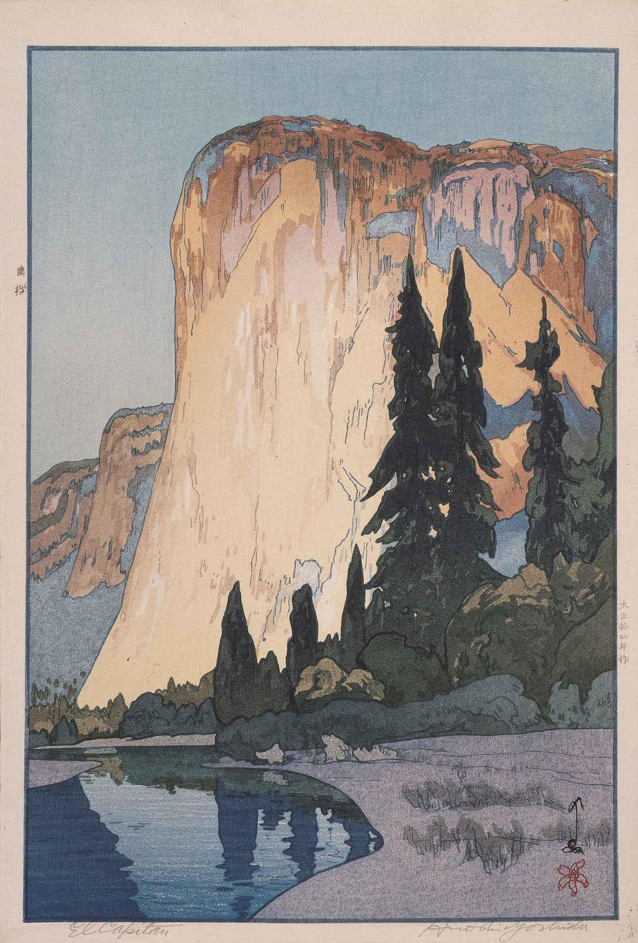 画像: 《米国シリーズ エル・キャピタン》 大正14(1925)年 木版、紙 37.4×25.0cm