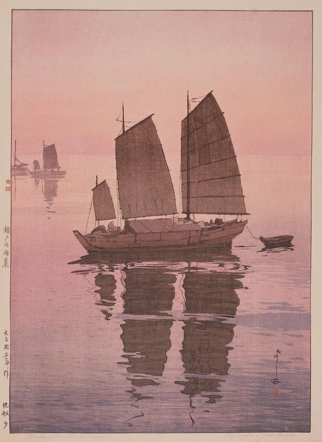 画像: 《瀬戸内海集 帆船 夕》 大正15(1926)年 木版、紙 50.5×36.0cm