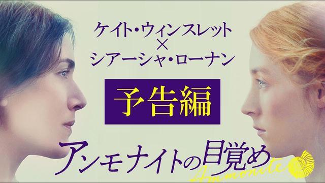 画像: 【公式】『アンモナイトの目覚め』予告編/4月9日(金)公開 youtu.be