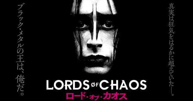 画像: 映画『LORDS OF CHAOS ロード・オブ・カオス』公式サイト