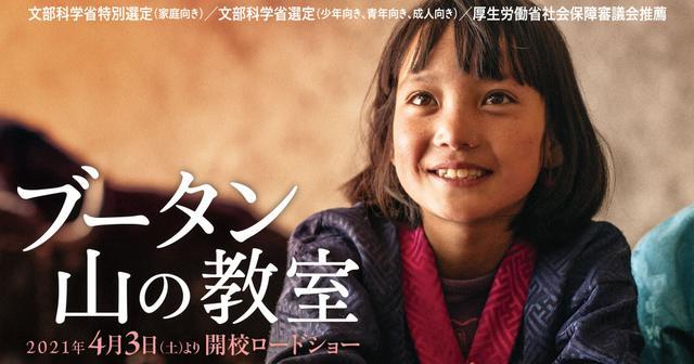 画像: 『ブータン 山の教室』公式サイト