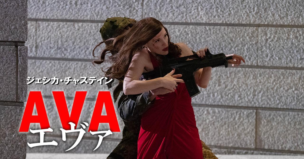 画像: 映画『AVA/エヴァ』公式サイト|2021年4月公開