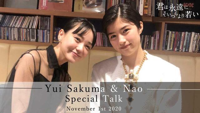 画像: Special Talk |佐久間由衣&奈緒 youtu.be