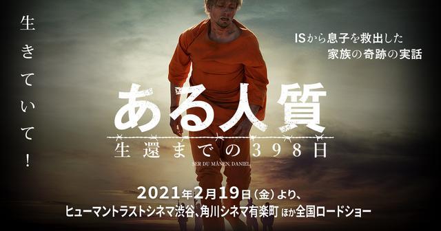 画像: 映画『ある人質 生還までの398日』公式サイト