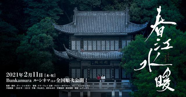 画像: 映画『春江水暖~しゅんこうすいだん』公式サイト