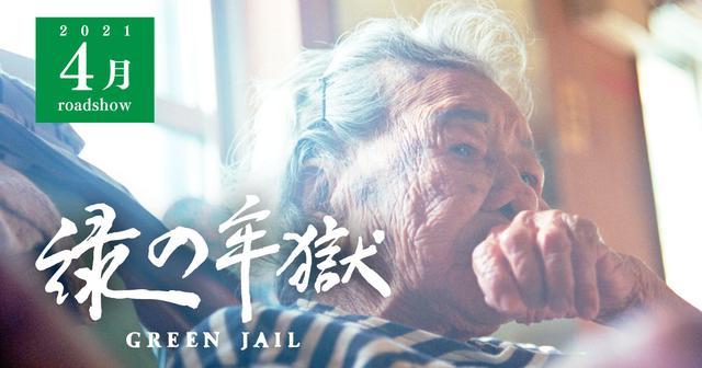 画像: 映画『緑の牢獄』公式サイト